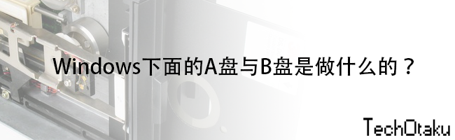 Windows下面的A盘与B盘是做什么的?