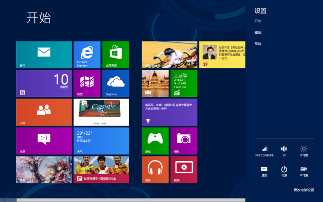 Windows8-RTM-Expirence-1