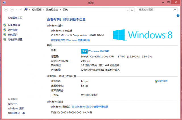 Windows8-RTM-Expirence-11