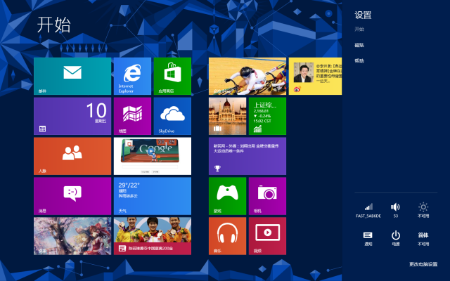 Windows8-RTM-Expirence-2