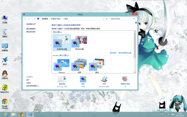 Windows8-RTM-Expirence-7