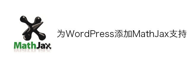 为WordPress添加MathJax支持