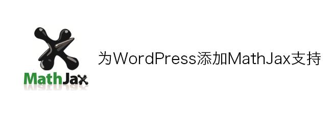 为WordPress添加MathJax支持