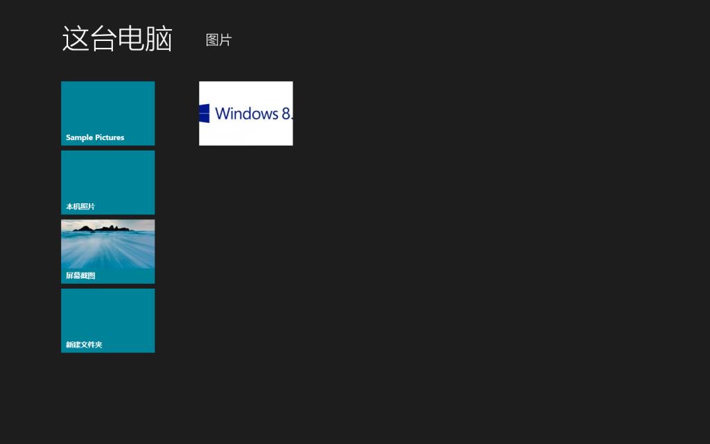 Win8_1_pre_11