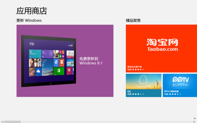 Windows8_Store_81Push