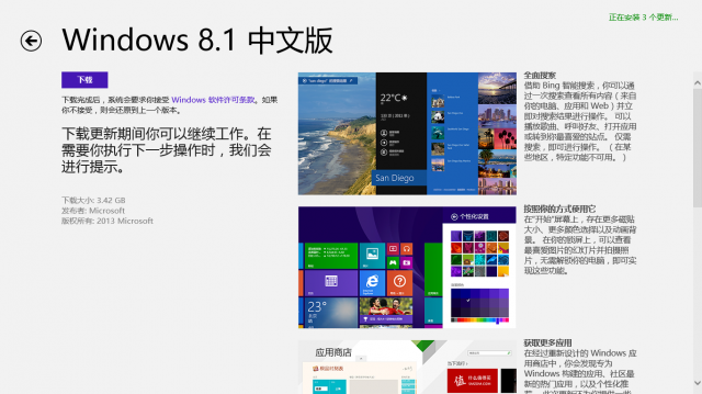 Windows_81_Introduction