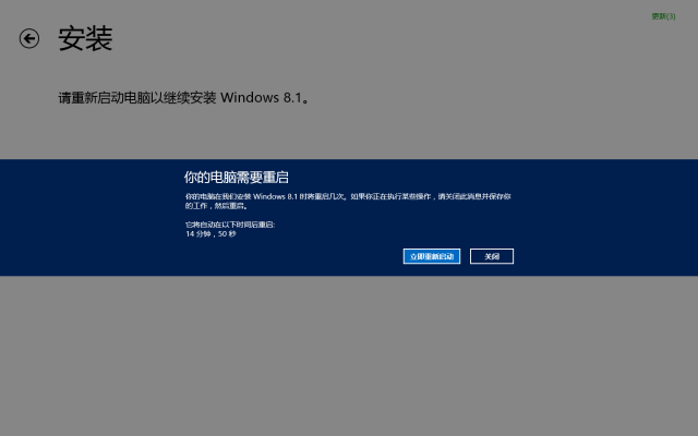 Windows_81_Restart