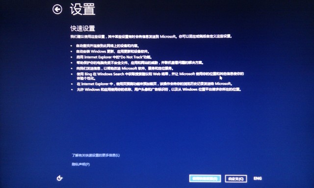 Windows_81_Setup_3