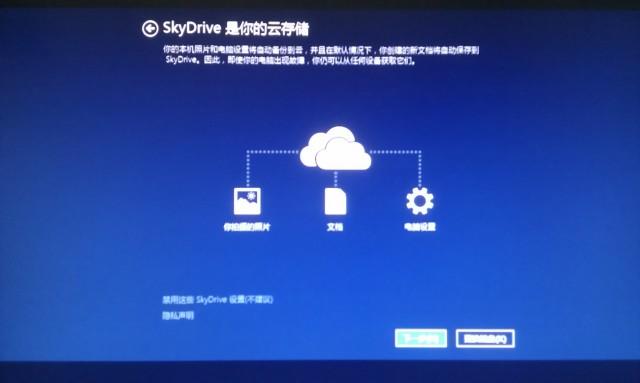 Windows_81_Setup_4