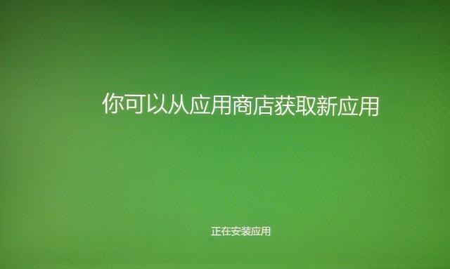 Windows_81_Setup_5